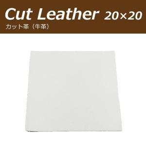 天然 牛 革 はぎれ カットレザー (約)20cm×20cmサイズ 1枚 端材 ホワイト レザークラフト 小物アクセなどに|good-s-plus