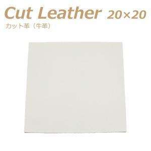 天然 牛 革 はぎれ カットレザー (約)20cm×20cmサイズ 1枚 端材 クリーム系 レザークラフト 小物アクセなどに|good-s-plus