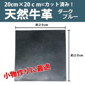 天然 牛革 本革 はぎれ カットレザー 約20cm×20cmサイズ 1枚 端材 ダークブルー クラフト 小物アクセなどに|good-s-plus