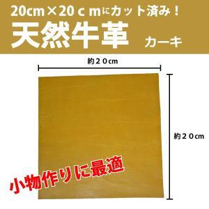 天然 牛革 本革 はぎれ カットレザー 約20cm×20cmサイズ 1枚 端材 カーキ クラフト 小物アクセなどに|good-s-plus