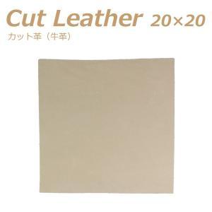 天然 牛 革 はぎれ カットレザー (約)20cm×20cmサイズ 1枚 端材 濃ベージュ系 レザークラフト 小物アクセなどに|good-s-plus
