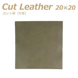 天然 牛 革 はぎれ カットレザー (約)20cm×20cmサイズ 1枚 端材 カーキ系 レザークラフト 小物アクセなどに|good-s-plus