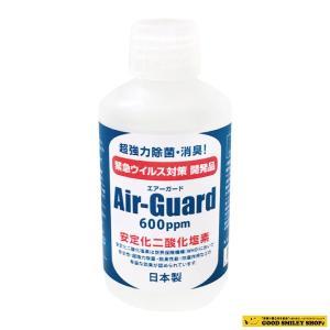 安定化二酸化塩素 除菌水 Air-Guard エアーガード 600ppm 250ml 日本製 除菌 抗菌 消臭 ノンアルコール 無臭|good-smiley