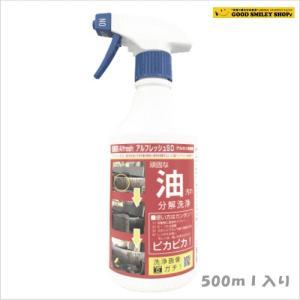 アルフレッシュSD 泡付き 500ml スプレータイプ 業務用 特殊洗浄除菌剤 アルカリ系 油汚れ落し レンジフード フライパン 除菌 抗菌|good-smiley