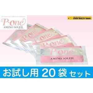 ■お試し用20袋セット!3.0g x 20袋! コラーゲンの素になるたっぷりのアミノ酸にビタミン、ミ...