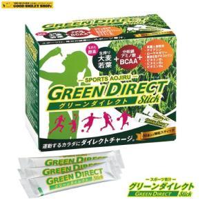 スポーツ青汁 グリーンダイレクト 1箱 3g 30本入り 顆粒 酵素 生搾り製法 非加熱 大麦若葉 BCAA 健康 元気|good-smiley