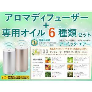アロミック・エアー Aromic-air 単体+専用オイル100ml(約1ヶ月分)6種類セット!!|good-smiley