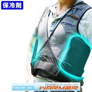 クールウォーマー 保冷剤付き クールベスト 軽量メッシュ インナー ウェア 薄手 暑さ対策 熱中症予防 作業着 釣り フィッシング ゴルフ|good-smiley