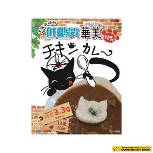 大阪 中崎町 cafe&Bar 華美 特製 チキンカレー カレー 200g 名物 低糖質 美味|good-smiley