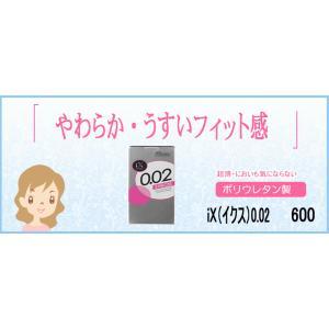 iX(イクス) 0.02 600( 3個入り)×120箱|good-smiley
