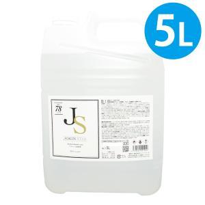 アルコール消毒液 除菌スター 78 ジョキンスター JOKINSTAR 日本製 5L 除菌 JS ノズル付|good-smiley