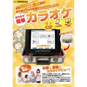 スマカラボックス カラオケ 簡単 ipad スピーカー カラオケBOX 卓上型 屋内 室内 マイク 美声 good-smiley