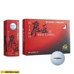 ワークス ゴルフ ボール 【WOKRS GOLF】 飛匠 RED LABEL 極 1ダース(12球)|good-smiley