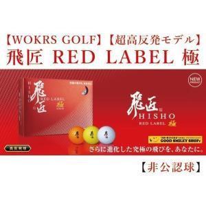 ワークス ゴルフ ボール 【WOKRS GOLF】 飛匠 RED LABEL 極 12ダース(12球)|good-smiley