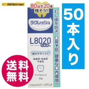 ラクレッシュ L8020 歯みがきジェル 50g 50本 【国内送料無料!】|good-smiley