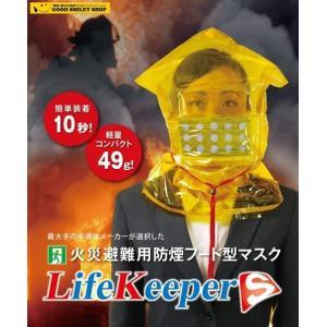 火災避難用 防煙フード型マスク ライフキーパー S 防煙マスク 防災製品等推奨品 LifeKeeperS 煙フード 火災 緊急 生命 地震|good-smiley