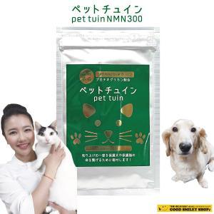 ペットチュイン ペット サプリ NMN 猫 犬 若返り アンチエイジング 長寿遺伝子 サーチュイン 食品 サプリメント【国内送料無料】|good-smiley