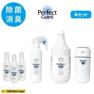 除菌スプレー パーフェクトガード スペシャルセット A 日本製 消臭 除菌 安定型次亜塩素酸ナトリウム|good-smiley