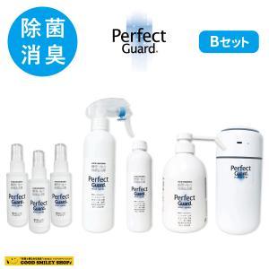 除菌スプレー パーフェクトガード スペシャルセット B 日本製 消臭 除菌 安定型次亜塩素酸ナトリウム|good-smiley