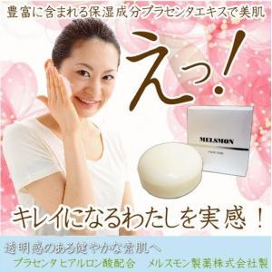 メルスモン モイストソープ プラセンタエキス配合 メルスモン製薬 健康 美肌 日本製|good-smiley