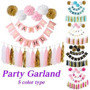 ガーランド HAPPY BIRTHDAY ハッピーバースデー タッセル イベント お祝い 豪華 パーティ フラッグ オシャレ