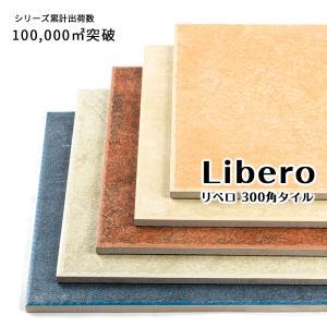 タイル 300角 玄関床・屋外用 リベロ (全5色) 11枚入り【1203-0047】|good-tile