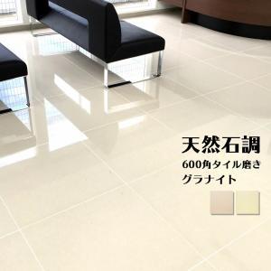 タイル 600角 内装壁床・外装壁用 グラナイト (全3色) 4枚入り【1203-0008】|good-tile