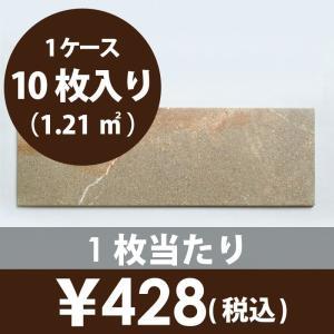 天然石調タイル 内外装壁床用 ピアセンタ ダークベージュ(PS002)|good-tile