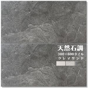 タイル 300×600 天然石調 玄関床・屋外床用 クレマサンド (アンチスリップ) 8枚入り|good-tile
