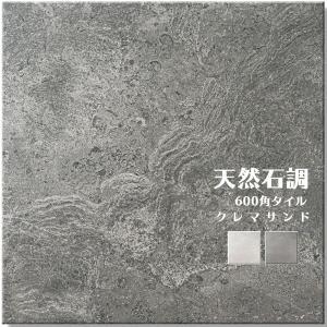 タイル 600角 天然石調 玄関床・屋外床用 クレマサンド (アンチスリップ) 4枚入り|good-tile