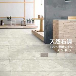 タイル 300×600 大理石調 玄関床・屋外床用 タンドラ (アンチスリップ) 8枚入り【1203-0024】|good-tile