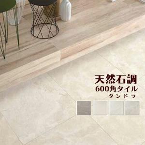 タイル 600角 大理石調 玄関床・屋外床用 タンドラ (アンチスリップ) 4枚入り【1203-0025】|good-tile