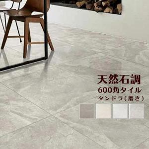 タイル 600角 大理石調 内装・外装用タイル タンドラ (磨き) 4枚入り【1203-0026】|good-tile