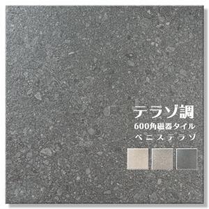 タイル 600角 テラゾ調 内装・外装用タイル ベニステラゾ (マット) 4枚入り|good-tile