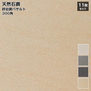 タイル 300角 砂岩調 玄関床・屋外床用 バサルト (アンチスリップ) 11枚入り |good-tile