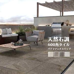 タイル 600角 天然石調 玄関床・屋外床用 パナマ(アンチスリップ) 4枚入り|good-tile