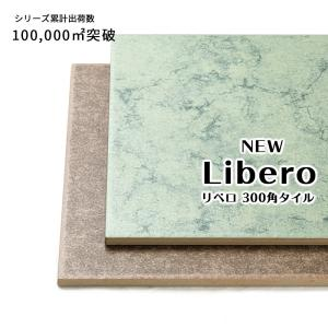 タイル 300角 玄関床・屋外用 ニューリベロ (全2色) 12枚入り【1203-0056】|good-tile