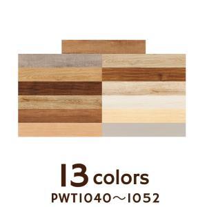 フロアタイル ロイヤルウッド(150mm幅) PWT1040 - PWT1052|good-tile