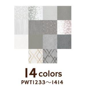 フロアタイル ロイヤルストーン・モア(ルミナス) PST1233 - PST1414|good-tile
