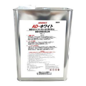 撥水剤 AD ホワイト 16L缶|good-tile