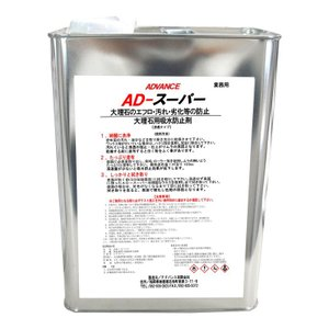 撥水剤 AD スーパー 4L缶|good-tile