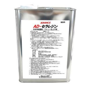 濡色仕上剤 AD セラレジン 4L缶|good-tile