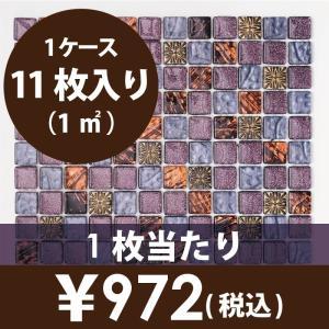 モザイクタイル 壁用 ギャラクシー パープル (D-189)|good-tile