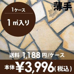 乱形石 お庭のガーデニング DIYもOK ソルンフォーヘン 薄手(RK09)1ケース(1平米)|good-tile