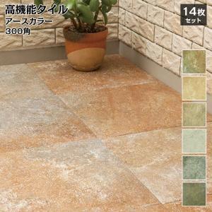 高機能タイル 300角 玄関・屋外床用 アースカラー (全6色) good-tile