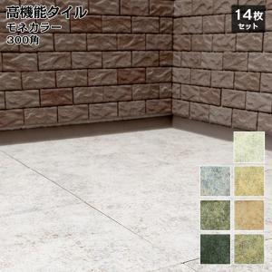 高機能300角タイル 玄関・屋外床用 モネカラー(全7色)|good-tile