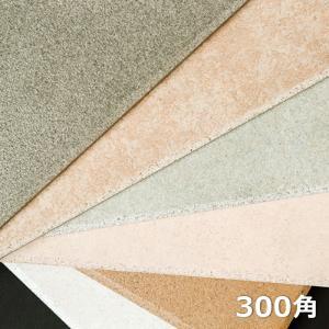 高機能タイル 300角 玄関・屋外床用 プロヴァンス (全8色) good-tile