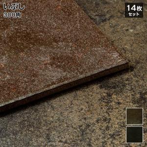 タイル 300角 和風 玄関・屋外床用(壁可) いぶし (全2色) 14枚入り【4402-0010】|good-tile
