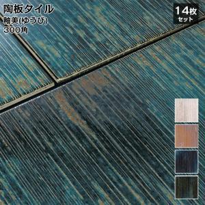 陶板タイル 300角 屋内床・壁用 釉美(ゆうび)(全4色)