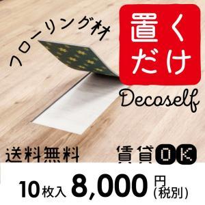 フローリング 床材 フロアシート デコセルフ (全10色)|good-tile